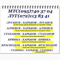 Автобусы из Луганска и региона в Харьков и обратно