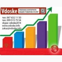 Компания Vdoske - лидер по ручному размещению объявлений на досках объявлений