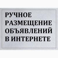 Ваша реклама на Топ досках Украины