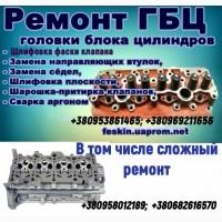 Ремонт ГБЦ, Ремонт головки блока цилиндров, Покровск