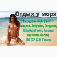 Отых у Моря и поездки на Москву