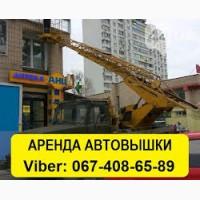 Автовышка 17 метров. Заказать аренду автовышки по Киеву. Разумные цены