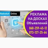 Рекламируем Ваши объявления | Ручное размещение объявлений Украина