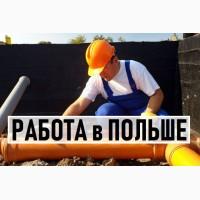 Монтажник Трубопроводов», 16-18 зл.час Бесплатная вакансия в Польше для Украинцев