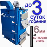 Котлы твердотопливные «Wichlacz» GK-1: 10 - 65 кВт