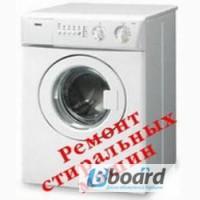 Ремонт стиральных машин, Гарантия, Киев, 361-28-07