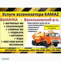 Услуги ассенизатора, выкачка ям, канализации, Васильковский район
