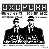 Охранное предприятие Камрат Кривой Рог