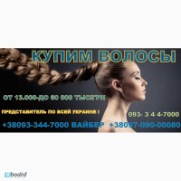Продать волосы в Днепре Покупаем волосы Милашка Карла Либкнехта 13а