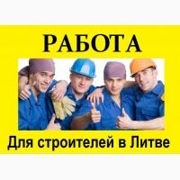 Работа. Легальная работа в Литве. Фасадчик, Каменщик, Разнорабочий в Литву