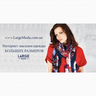Largemoda - интернет-магазин одежды больших размеров