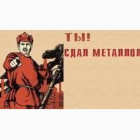Прием металлолома Одесса, а также вывоз металлолома
