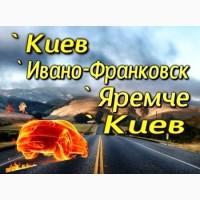 Автобус КИЕВ Ивано-франковск Яремче КИЕВ