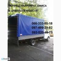 Автомобили для перевозки мебели + опытные грузчики. Переезд Днепропетровск