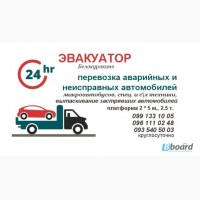 Эвакуатор Белокуракино, Старобельск, Сватово, Новопсков по Украине