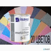 Эмаль молотковая противокоррозионная ISAVAL Мартеле (Испания) 0.75 л- 20 цветов