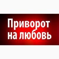 Гадание на картах ТАРО. Помощь в решении семейных проблем, Одесса