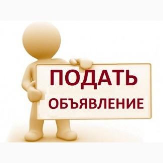 Подать объявление на 100/200/300 досок объявлений Украины. Cайт объявление
