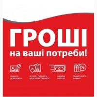 Кредит готівкою Київ