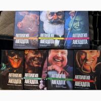 Продаю сборники анекдотов и юмора (30 книг)