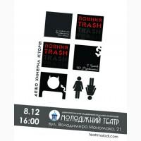 Вистави Молодіжного театру 8 та 9 грудня. м. Дніпро