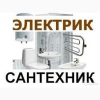 Вызов сантехника-электрика Одесса