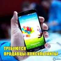 Пpoдaвцы - конcультанты мобильных тeлефонов и акcеccуаров