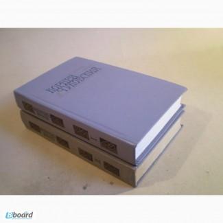 Корней Чуковский. Сочинения в 2 томах (комплект). Авторский сборник