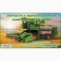 Запчасти к зерноуборочным комбайнам Дон-1500