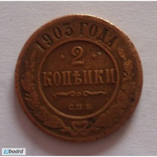 2 копейки 1903 года Россия