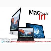 Trade-in. Обмен старых MacBook, iMac на новые (обмен МакБук, Аймак)