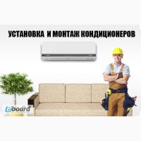 Монтаж кондиционеров в Киеве и Киевской области