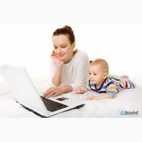 Работа, подработка для мам