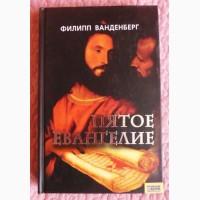 Пятое Евангелие. Филипп Ванденберг