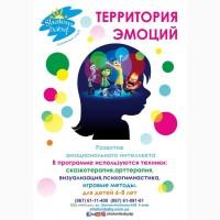 Психологический курс Территория Эмоций