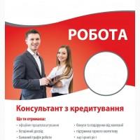 Кредитний консультант-кур#039;ер Київ