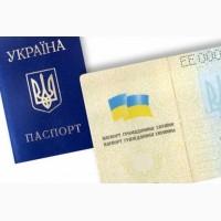 Услуги по оформлению ПМЖ. Гражданство Украины, ВНЖ
