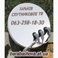 Спутниковые антенны в Харькове