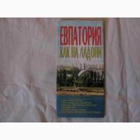 План-схема города Евпатория как на ладони