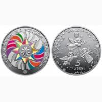 Монета До Новорічних свят (нейзильбер) - майбутня новинка Національного банку України