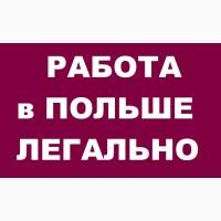 Работа Электромонтажник | Работа в Польше 2019