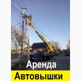 Заказать Автовышку АП17, Киев    Безналичная оплата с НДС    Аренда автовышки от 1500 грн
