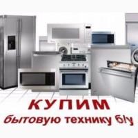 Скупка быттехники в любом состоянии Николаев