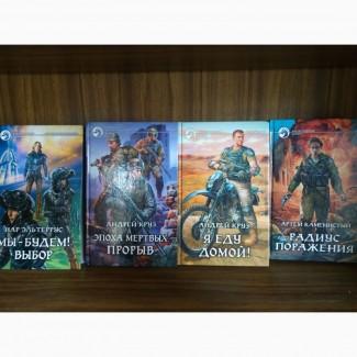 Продам книги (фантастика/боевик), новые