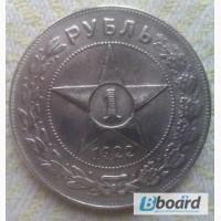Монета рубль рсфср 1922г