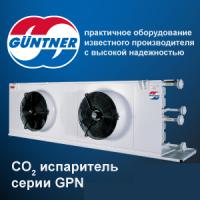 CO2 испаритель GUNTNER серии GPN для преобразования жидкого СО2 в газообразную форму