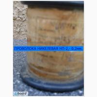 Нп 2 проволока никелевая диаметр 0.2мм -metalsvarka