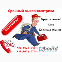 Аварийный вызов электрика 24/7 Киев и Киевская область