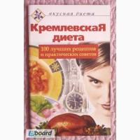 Кремлёвская диета: 100 лучших рецептов и практических советов