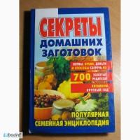 Секреты домашних заготовок. Авторы: Т. Воробьева, Т. Гаврилова